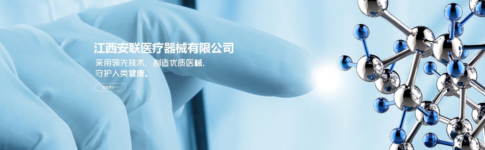 江西安联医疗器械有限公司